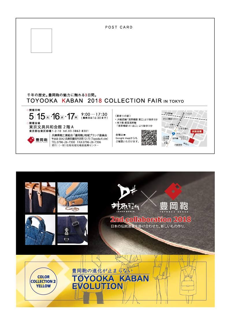 206b22ebab2c 2018春 豊岡鞄展示会 in浅草 | 株式会社足立