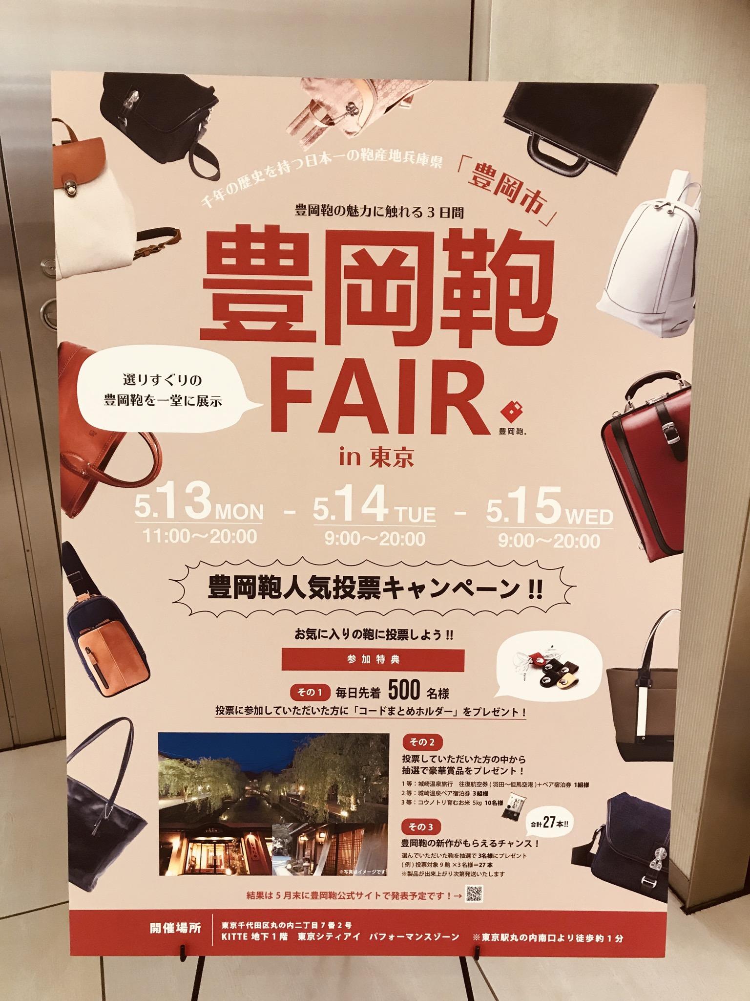144b09a1f2cc 2019春 豊岡鞄展示会 in KITTE丸ノ内 | 株式会社足立